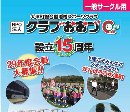 大津町総合型地域スポーツクラブ NPO法人クラブおおづ 平成29年度パンフレット